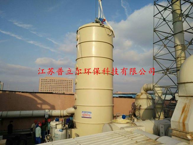 废气吸收塔_废气吸收塔、废气净化塔-江苏普立尔环保科技有限公司